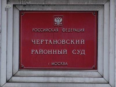 Чертановский районный суд города Москвы