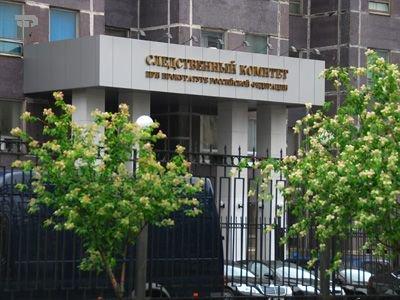 Следственный комитет при Прокуратуре Российской Федерации