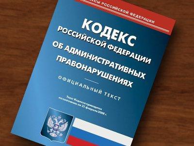 УК Рф и КоАП РФ дополнятся изменениями, по которым будут сажать и штрафовать за воспрепятствование деятельности всех финансовых организаций