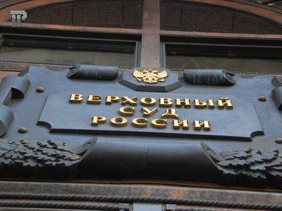 Путин представил для назначения в ВС двух судей экономколлегии и судью-криминалиста