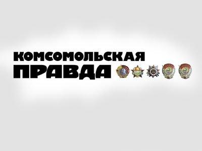 """Сайт """"Комсомольской правды"""" в Ульяновской области блокирован из-за судебного решения"""