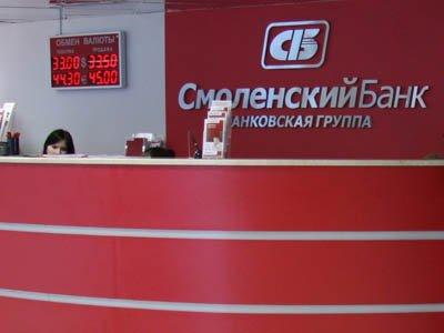 """Суд арестовал трех топ-менеджеров обанкротившегося """"Смоленского банка"""""""