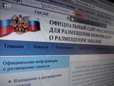 Госзакупки: опечатки в контрактах обойдутся в 3 миллиарда рублей
