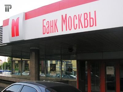 Банк Москвы отсудил у страховщиков 400000 руб. за смерть заемщицы, скрывшей свое заболевание