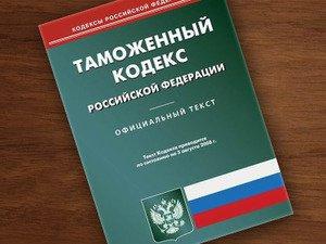 Статья 171 (ТК ТС) Таможенного кодекса Таможенного союза.
