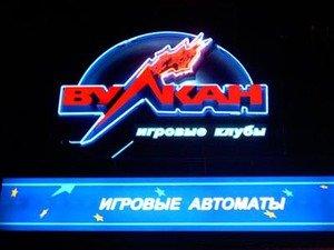 Игровой клуб Вулкан лишился помещения в Москве