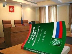 Путин устранил коллизию между УК и законами о статусе судей, о прокуратуре, СКР и ФСБ