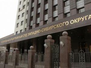 ...суде Западно-Сибирского округа...