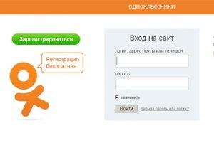 Пароль к сайту одноклассники ру