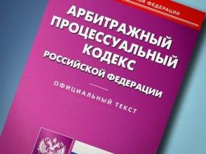 В арбитражное процессуальное законодательство введен институт аналогии закона и права по образцу ГПК