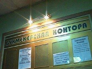 В Самаре букмекерская контора незаконно получила 6 млн рублей.