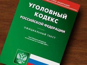 УК РФ, Статья 159 Мошенничество / КонсультантПлюс