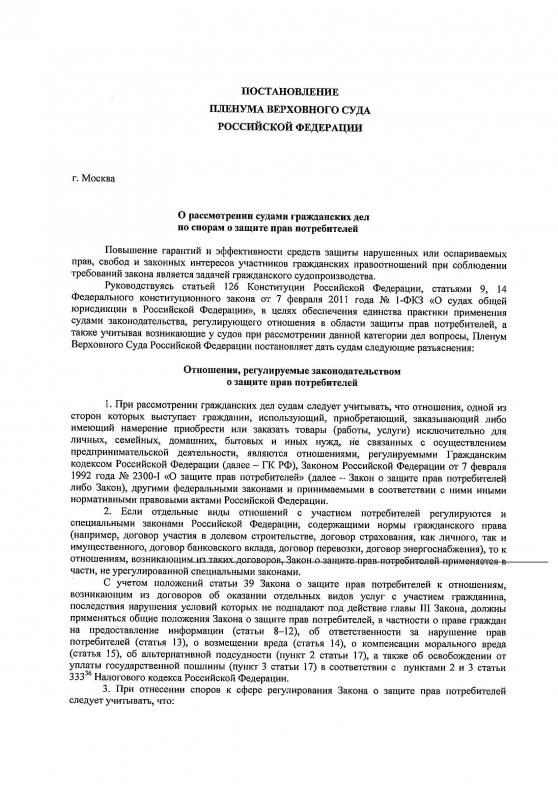 испытал Постановление пленумов верховного суда в области трудовых отношений задержался