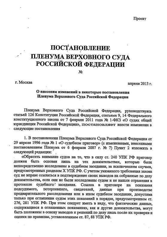 Постановление пленума верховного суда рф от 02072009 n