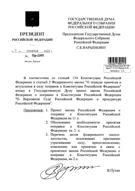 Поправки к Конституции РФ о