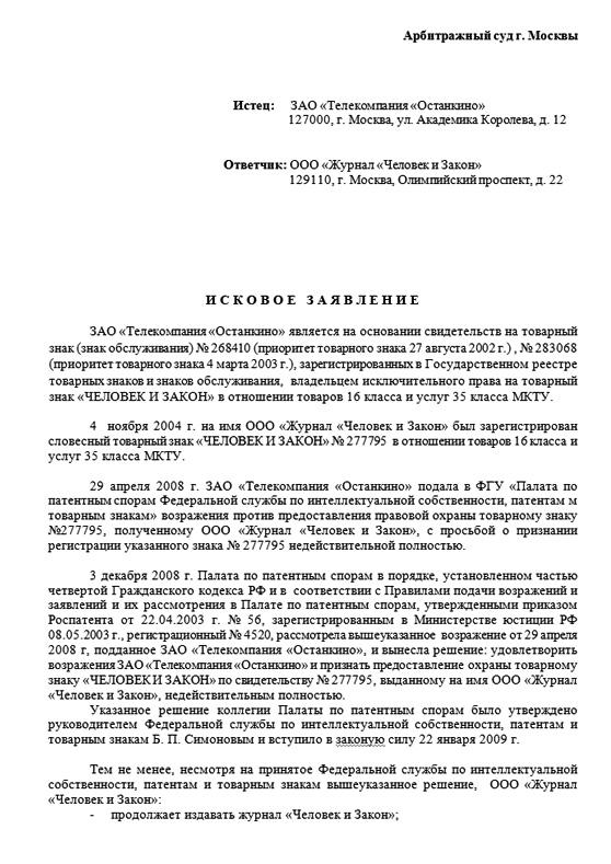 Исковое заявление о признании недействительной регистрации ооо заполнение декларации 3 ндфл во второй раз