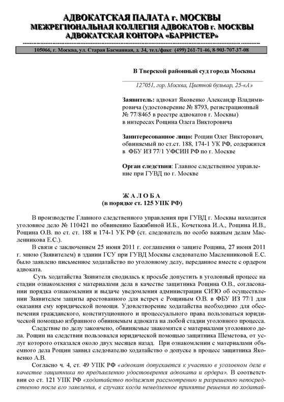 образец заявления в конституционный суд рф скачать - фото 7