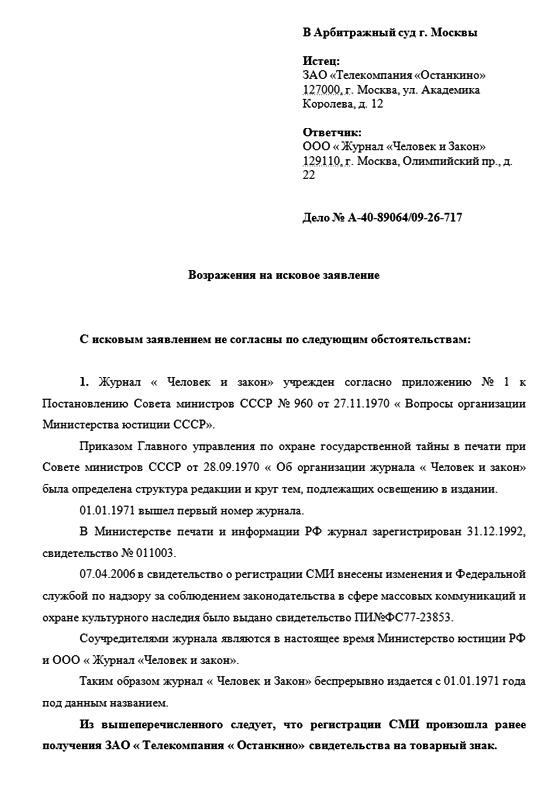 Исковое заявление о признании недействительной регистрации ооо как вернуть госпошлину за регистрации ип