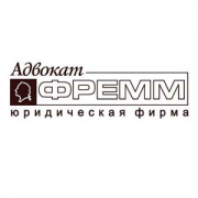 Юридическая фирма «Адвокат ФРЕММ»