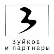 Юридическая компания «Зуйков и партнёры»