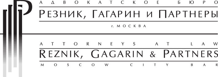 Резник, Гагарин и партнеры