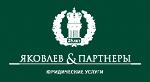 Яковлев и Партнеры