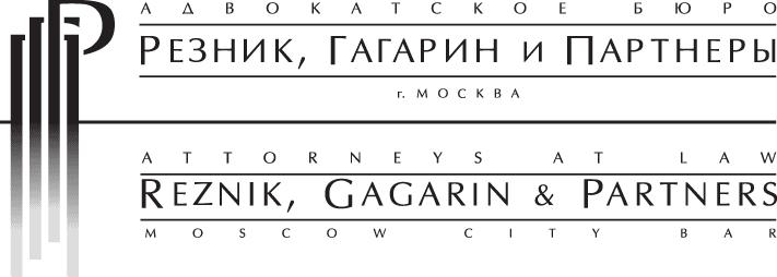 Резник, Гагарин и партнеры (100)